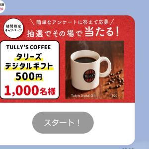 今当たり! タリーズギフト500円分