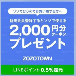 【ZOZOTOWN】初めて買い物するなら2000円分クーポン!
