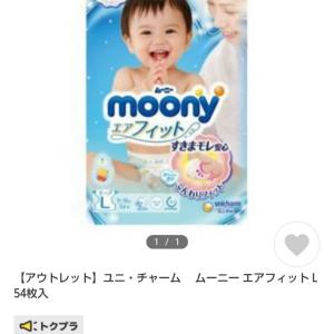 【Yahoo!】オムツ激安!54枚677円