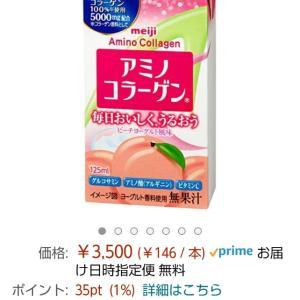 【Amazon】アミノコラーゲンドリンク半額!