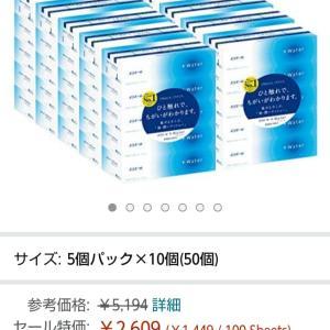 【Amazon】急ぎ!ウォーターティッシュ半額の2609円
