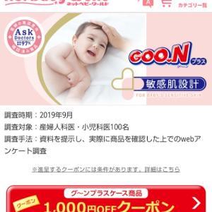 【楽天】グーンプラス1000円オフ+20%DEAL