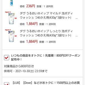 【楽天】靴が送料無料30円
