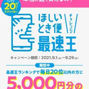 【アイシティ】頑張れば5000円分のポイント貰えます!
