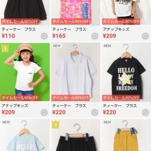 子供服が200円台大量!
