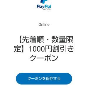 【PayPal】1000円クーポンきてるかも?