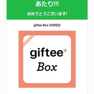 今あたり!ギフティボックス200円分あたり!