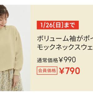 【GU】限定価格を待ってた!迷わず2色買いしたGUのプチプラスウェット♡