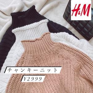 【H&M】今年も即完売!大人気のH&Mニット3色目get♡