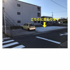 【車でご来店の方へ】駐車位置が変更となりました