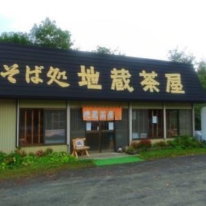 岩木山の「地蔵茶屋」