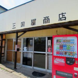 深浦 ディープでサービスなお蕎麦屋さん「三国屋商店」