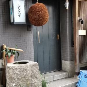 湯島の素敵な小料理屋「シンスケ」
