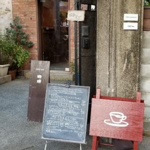 鎌倉のオススメカフェと鯛焼きや!