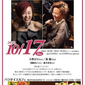 10月17日木曜日夜横浜パラダイスカフェで、知人の森綾さんライブ!