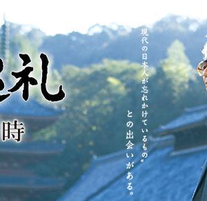 いまこのときこそ、日本人の原風景を求めて