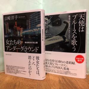 横浜の隠された戦後史から見えてくる、これからの日本人と私の行方!
