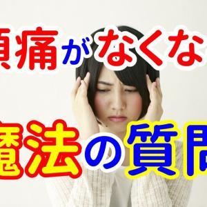 頭痛・片頭痛がなくなる魔法の質問⁉ |よしの整骨院《大阪府和泉市》【腰痛/頭痛/交通事故治療/整体/整形外科】