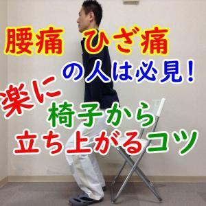 腰痛、ひざ痛の人は必見!楽に椅子から立ち上がるコツ|よしの整骨院《大阪府和泉市》【腰痛/頭痛/交通事故治療/整体/整形外科】