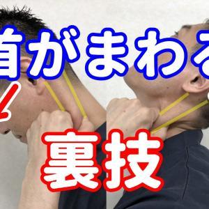 みるみる首が回るようになる裏技|よしの整骨院《大阪府和泉市》【腰痛/頭痛/交通事故治療/整体/整形外科】
