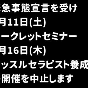 令和2年4月のセミナー中止のお知らせ 【吉野マッスルセラピストスクール 筋膜・トリガーポイント勉強会】