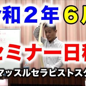 令和2年6月のセミナー日程【吉野マッスルセラピストスクール 筋膜・トリガーポイント勉強会】