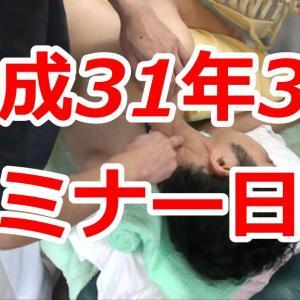 平成31年3月のセミナー日程【吉野マッスルセラピストスクール 筋膜・トリガーポイント勉強会】