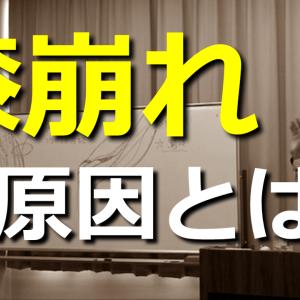 膝崩れの原因 【吉野マッスルセラピストスクール 筋膜・トリガーポイント勉強会】