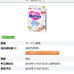 メリーズS82枚がワンコイン!!