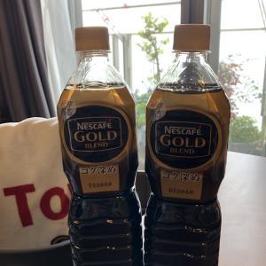 【モラタメ】ネスカフェゴールドブレンドボトルコーヒーをお試し♪