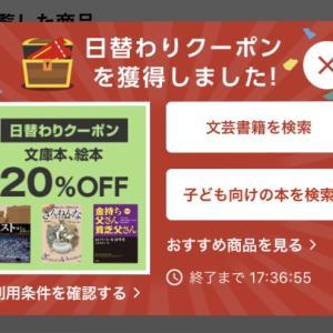 【20%オフ】絵本、子ども向け本に文庫本も!