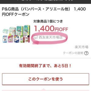 【クーポン1400円オフ】パンパース最安!!
