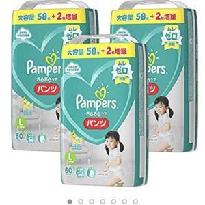 【10ヶ月】45%オフ!パンパース