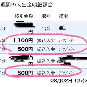 【おむつ】パンパース30%ポイント還元中!!
