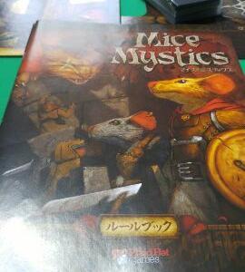 ネズミのボードゲーム