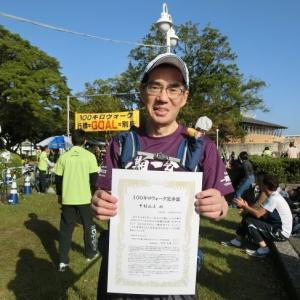 第21回行橋別府100キロウォークの完歩報告(速報)