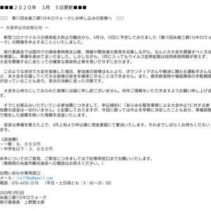 悲報 第11回糸島三都110キロウォークは中止と決まりました