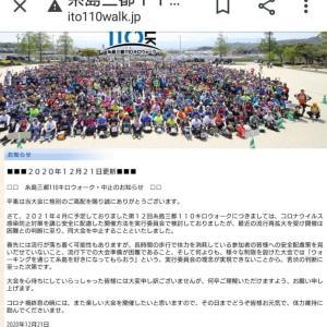 悲報 2021(令和3年)4月の糸島三都110キロウォークは、中止と決まりました