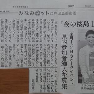 GWに桜島ナイトウォークが復活します