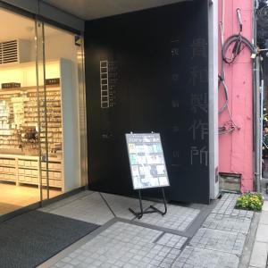 貴和製作所 浅草橋本店 行ってきました!