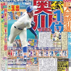 【朗報】ワイ阪神ファン、なんか奥川獲れそうでウキウキ