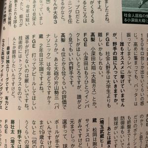 野球太郎「小深田は即戦力、誰がどう見てもいい」