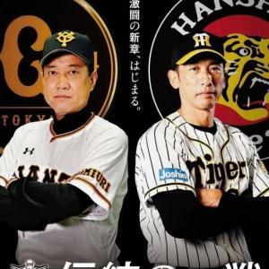 PS5→巨人 Switch→阪神 これだよな?