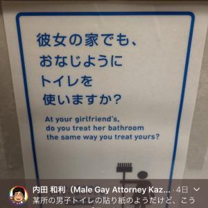【正論】識者「この張り紙が性を馬鹿にしてる。男が女を好きになるという常識を疑え」
