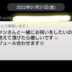 【朗報】EXILEのTAKAHIROからメールが来たんやが…