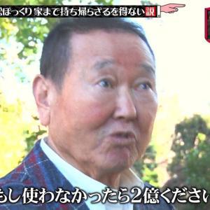 【悲報】坂東英二、やばいwwwwwwwwwww
