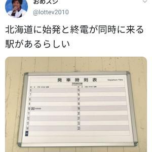 【悲報】北海道さん、とんでもない電車の時刻表を作ってしまう……