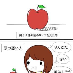 【画像】頭が悪い女の子が林檎を見て連想することが悲しすぎるwwwwwwwwwww