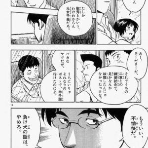 【悲報】海堂野球部「茂野…? ああ、いたなそんな奴」