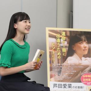 【悲報】芦田愛菜ってだんだんお母さんみたいな顔になってきなwwwwwwww